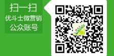 优斗士微营销二维码